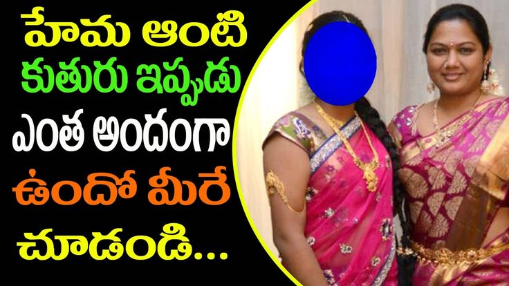 Actress Hema Aunty's daughter unseen photos | Hema daughter latest pics ...