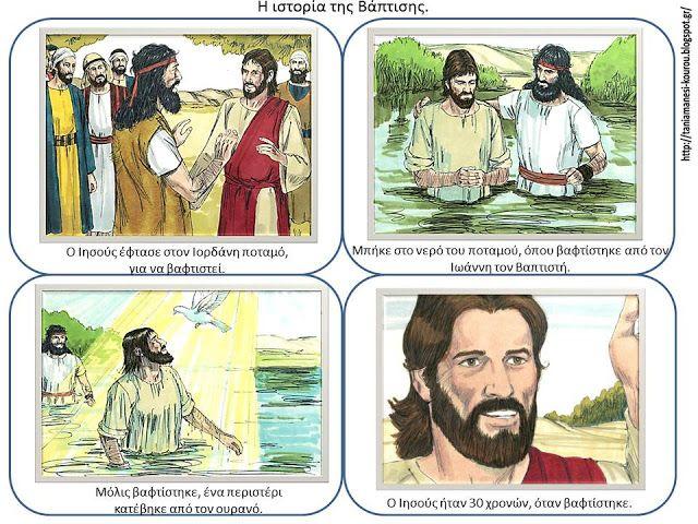 Εικονογραφημένη ιστορία της Βάπτισης και συνοδευτικά φύλλα εργασίας για τα έθιμα των Θεοφανείων