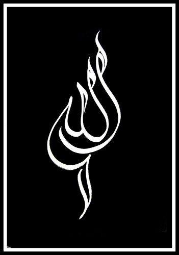 Allah Calligraphy http://islamicartdb.com/allah-calligraphy-15/