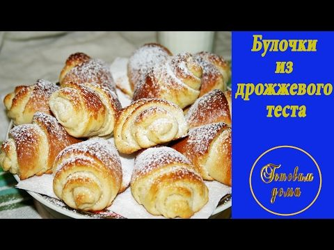 Вкусные булочки из дрожжевого теста /плюшки, выпечка! - YouTube