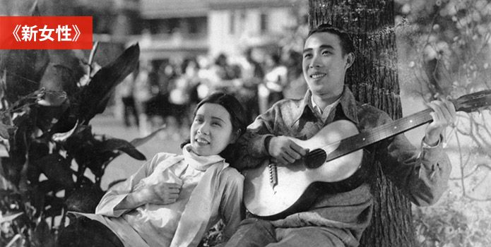 New Women (1935) - Cai Chusheng
