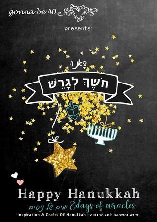 Hanukka 8 days of miracles- free online magazine  happy hanukkah! holiday inspiration & crafts.  חנוכה שמח! יצירה והשראה לחג החנוכה