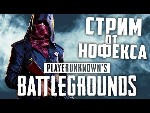 КАЛАШИ ИЗ АНАШИ | Нофекс стримит Battlegrounds ! ТОП 1 https://youtu.be/mITVHnGR2Gk
