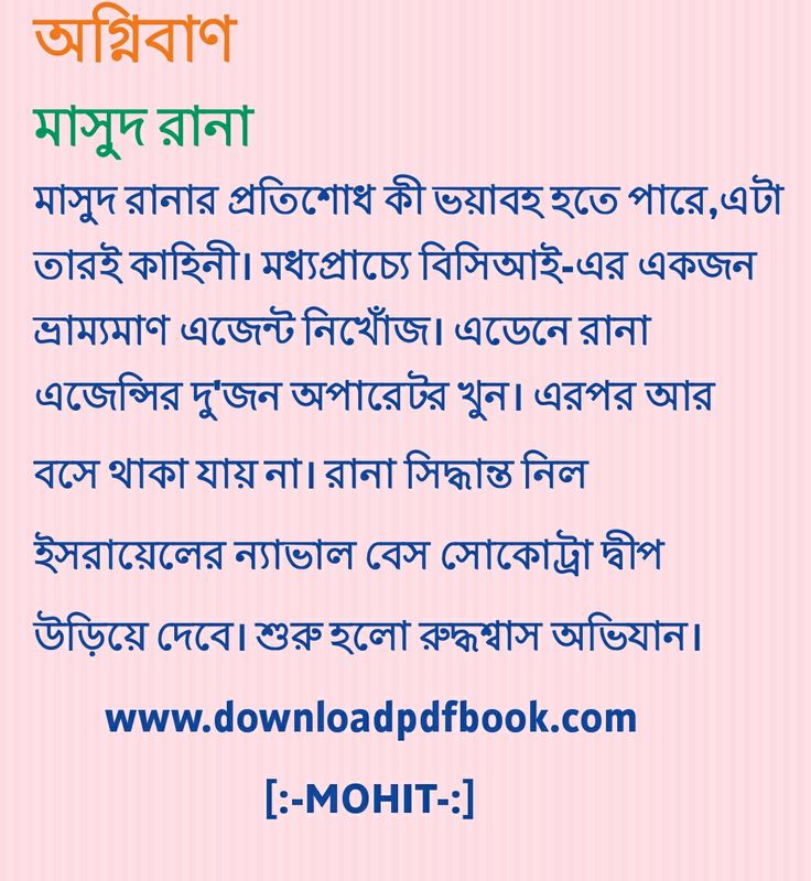 three mistakes of my life pdf free download in marathi