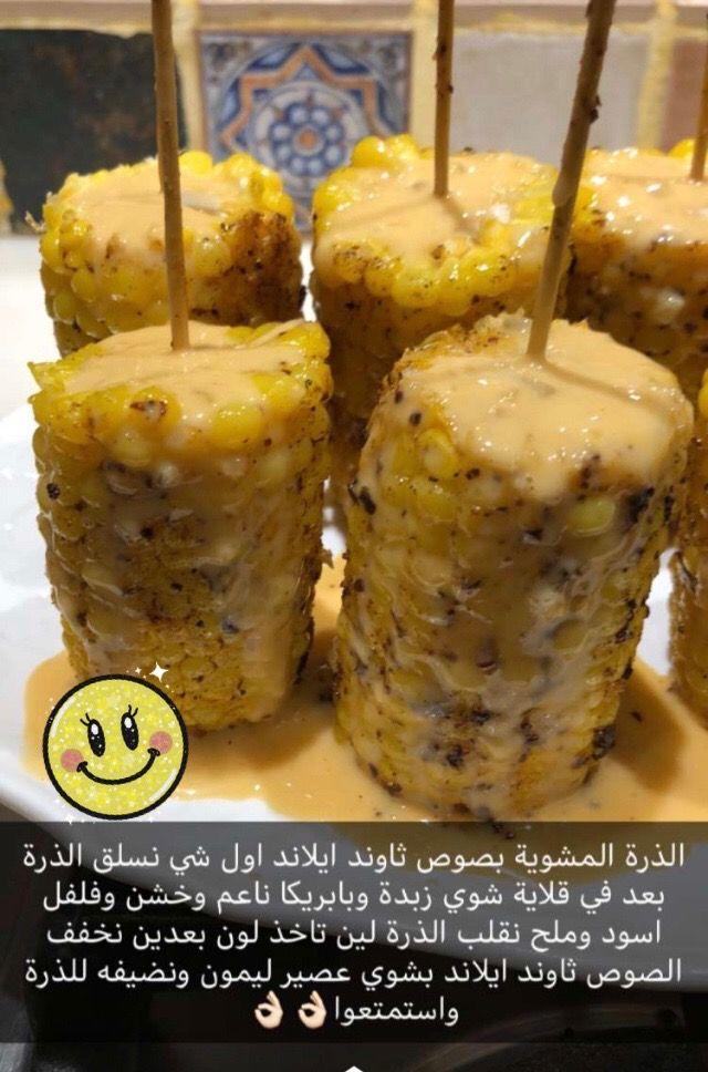 Pin By Dodi On وصفات من كل بلدان العربية Yummy Food Dessert Food Receipes Food Recipies