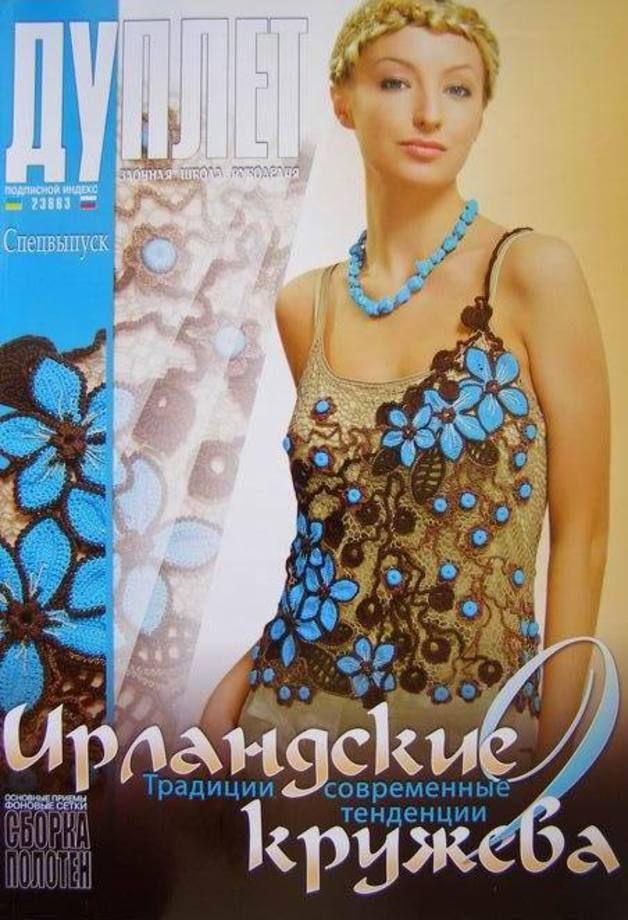 DUPLET SPECIAL Irish Lace 9 Crochet patterns ma...