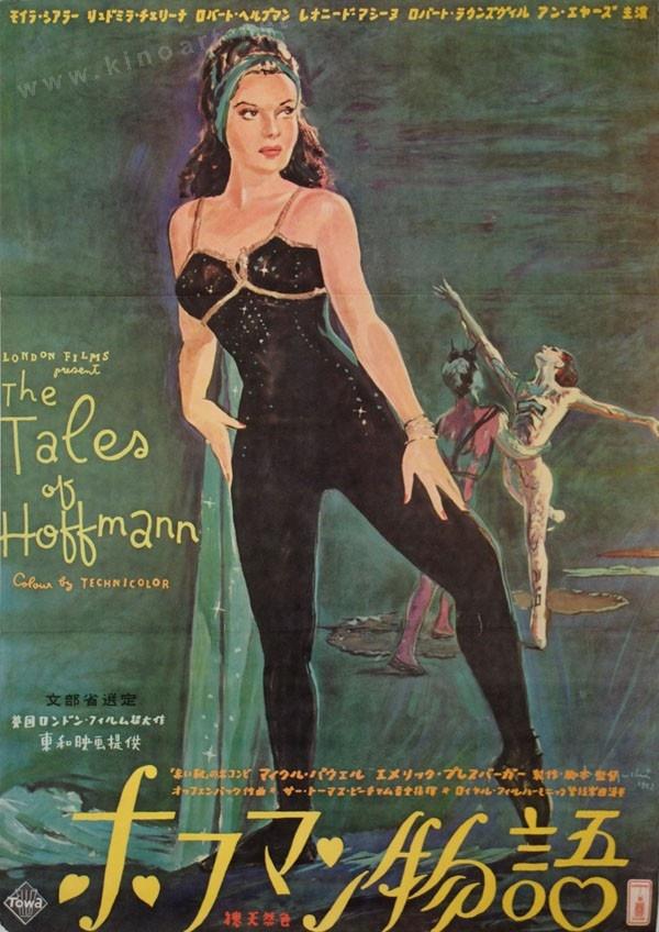 The Tales of Hoffmann (Michael Powell & Emeric Pressburger, 1951) Japanese design by Hisamitsu Noguchi