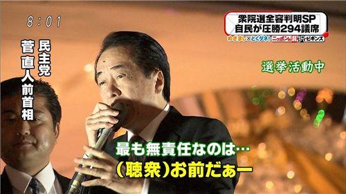 【確実に私の方が優れた総理だった!】菅直人元首相「弱虫安倍総理はあまりにも臆病で卑劣」と揶揄wwwwwwwwww : 政経ワロスまとめニュース♪