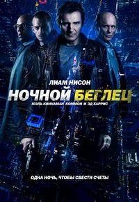 Ночной беглец / Run All Night / 2015 / ДБ, АП (Есарев, Яроцкий, Гаврилов), СТ / BDRip (1080p) :: Кинозал.ТВ