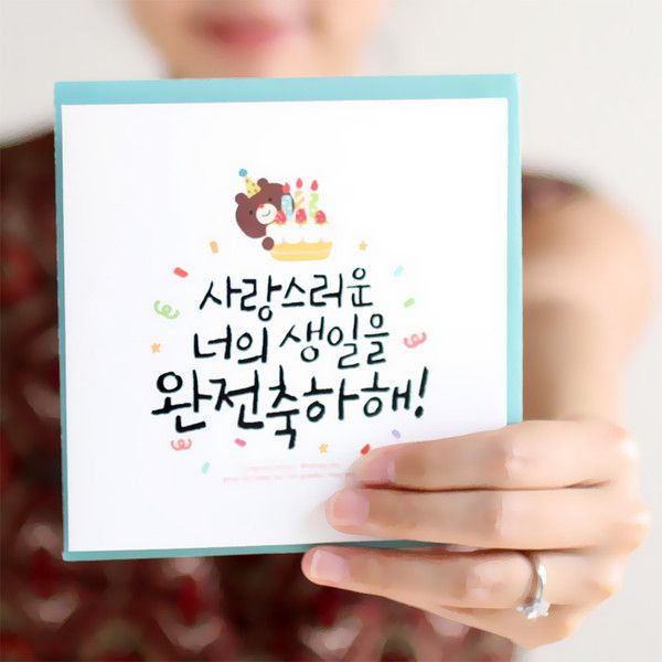 Korean Birthday Card - Pop-up Style [Free Shipping]