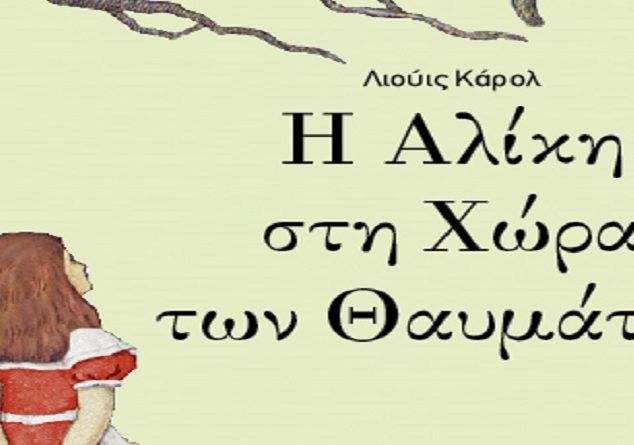 """""""Η Αλίκη στη χώρα των θαυμάτων"""" στο θέατρο Ιλίσια. Απευθύνεται σε παιδιά κάθε ηλικίας ..."""
