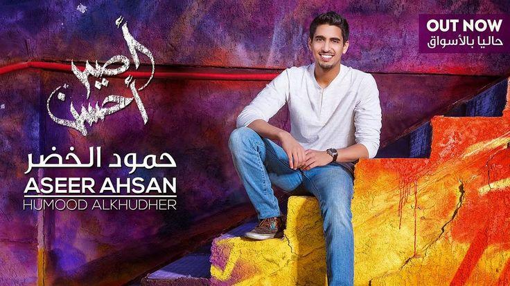our lady peace!: Humood AlKhudher - Kun Anta Lyrics