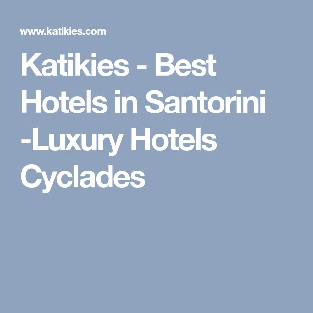 Katikies - Best Hotels in Santorini -Luxury Hotels Cyclades