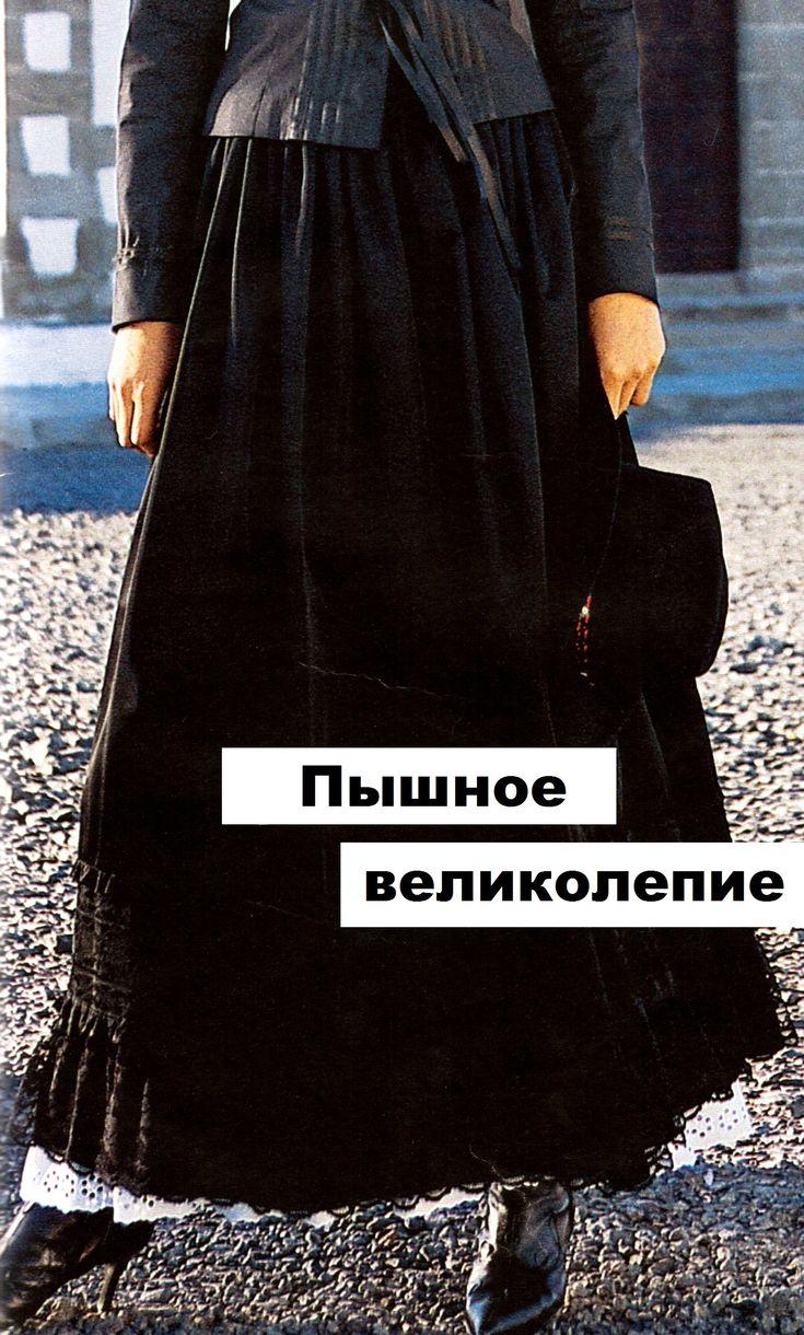 Великолепная пышная юбка в фольклорном стиле выглядит нарядно. Она сшита из тафты с жаккардовой полосой и дополнена кружевными оборками. Из-под пышной юбки выглядывает белоснежная нижняя юбка с фестонным кружевом. Обе юбки кроятся без выкройки. Залог успеха – хорошо подобранные ткани и кружевная отделка. Длина юбки 98 см
