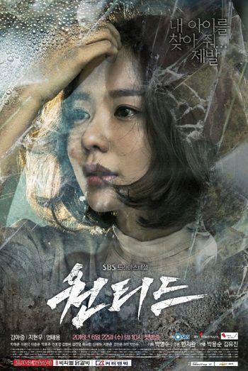 """wanted"" 2016 starring Kim Ah-joong, Ji Hyun-woo, Um Tae-woong. Can the Actress…"