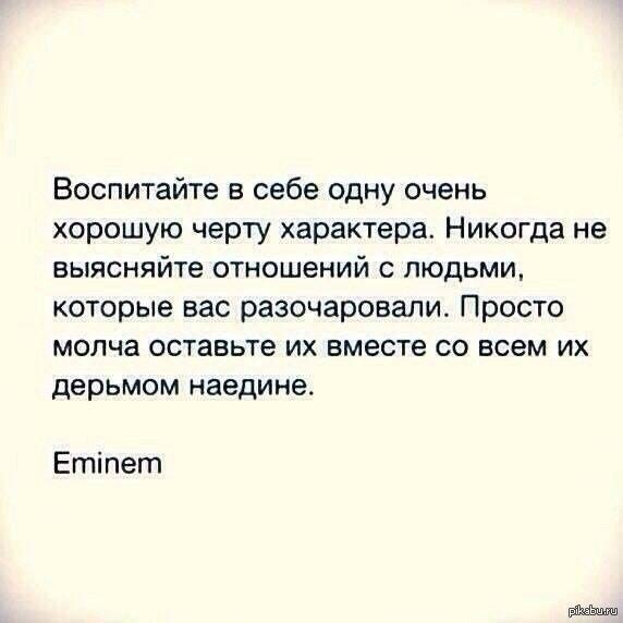 Как правило, мозги, совесть и многое другое человеческое у таких отсутствует... Минутка мудрости. Eminem, цитаты, мудрость