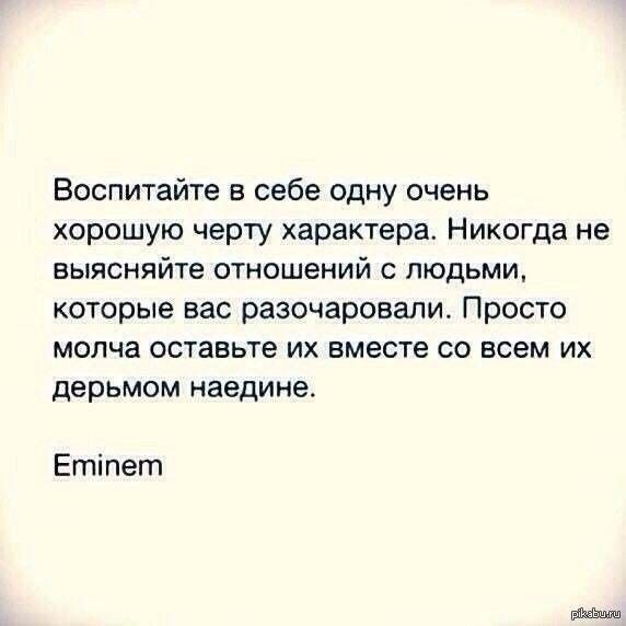 Минутка мудрости. Eminem, цитаты, мудрость