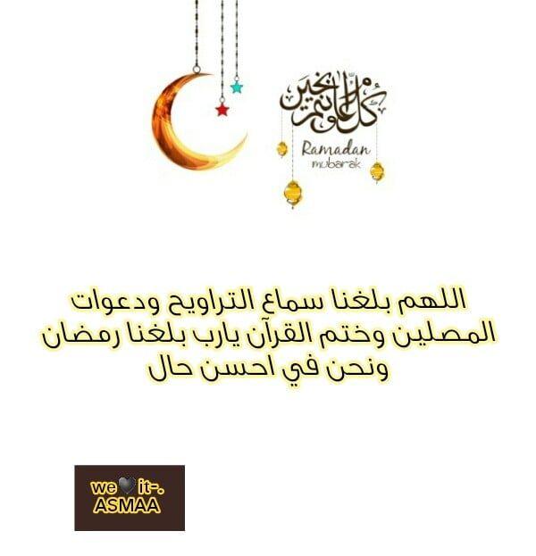 اللهم بلغنا رمضان Ramadan Kareem On We Heart It Ramadan Ramadan Kareem We Heart It