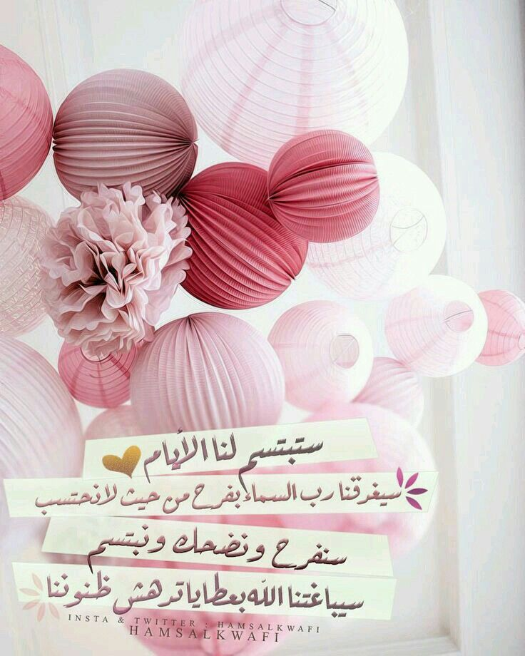Pin By Najlatala On Words Beautiful Islamic Quotes Arabic Quotes Islamic Pictures