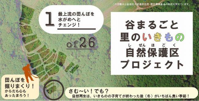 【1月22日 棚田の自然再生をスタートします!】奈良県奈良市大柳生地区にて自然再生活動を実施します。 谷最上流部の田んぼに水がめを造るための基盤整備です。 26筆の棚田からなる谷まるごと自然保護区の将来を決める重要な作業です。ぜひ一緒に棚田をよみがえらせましょう!  実施内容:耕作放棄地で、スコップ等を使いビオトープを作ります  日  時:1月22日(日)13:30~15:30(少雨決行・荒天中止)  集  合:奈良市青少年野外活動センター(奈良市阪原町)  参 加 費:500円(おひとりさま:HOTドリンク・資料代含む)  服  装:作業用手袋、汚れても良い服装、帽子、(お持ちの方は)スコップ お申込み:奈良市青少年野外活動センター    https://naracity-outdooractivity.jimdo.com ※この活動は公益信託大成建設自然・歴史環境基金の助成を受けています。