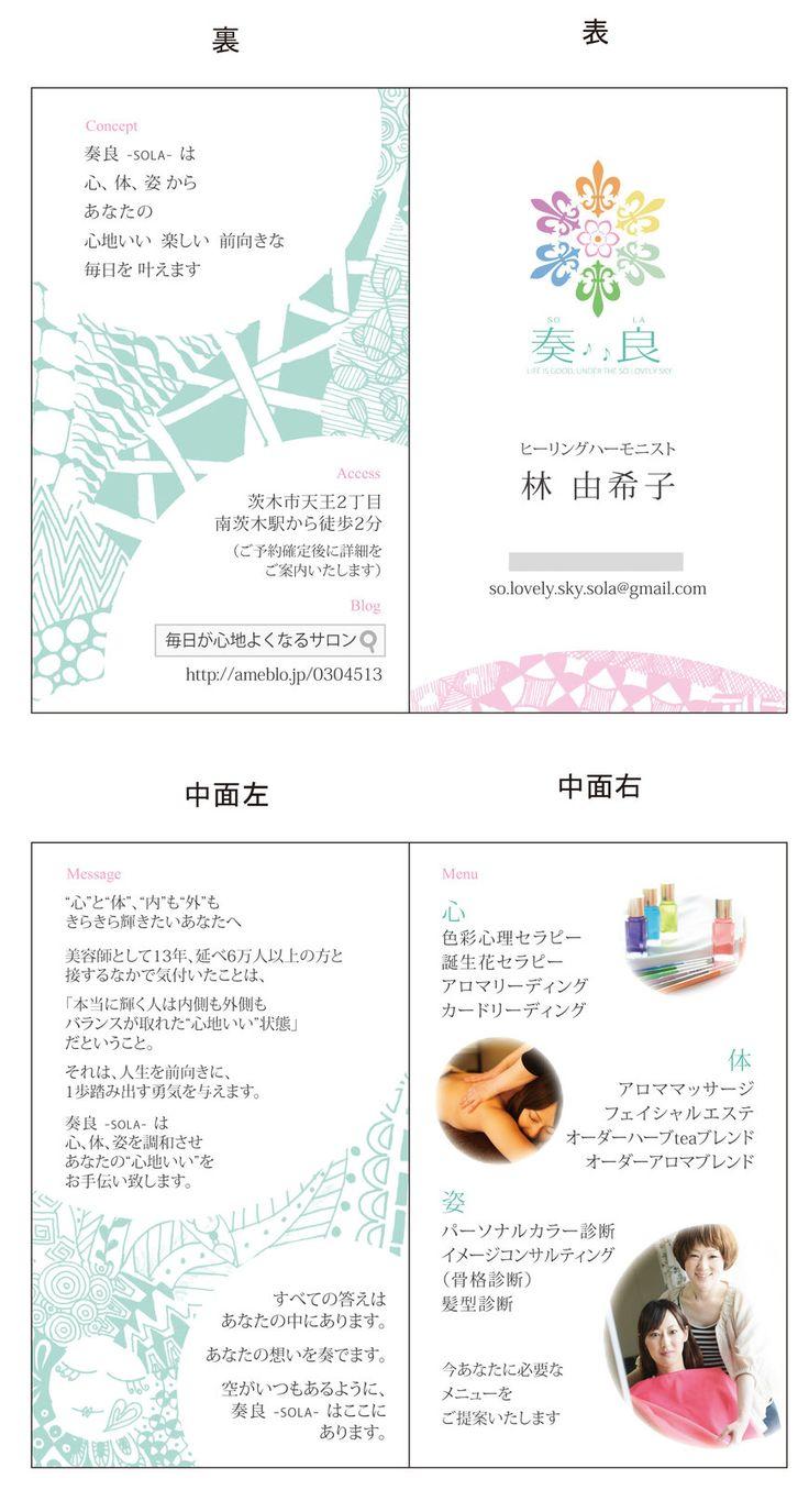 女性向け二つ折り名刺 おしゃれな写真入りオリジナルデザイン、サロン向け、メニュー表
