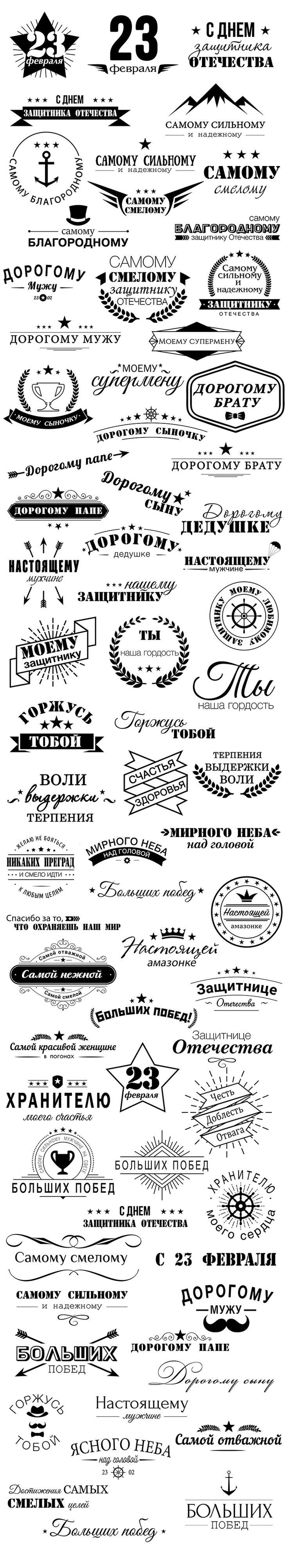 71 шаблон ко Дню защитника Отечества - Ярмарка Мастеров - ручная работа, handmade