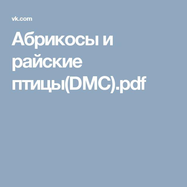 Абрикосы и райские птицы(DMC).pdf