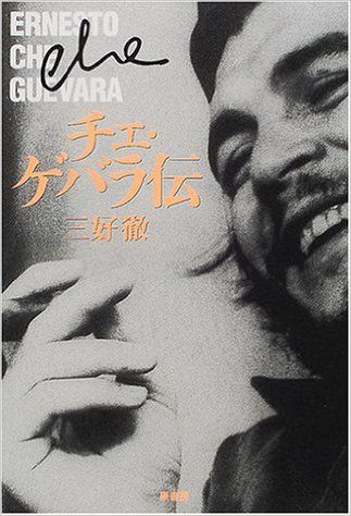 チェ・ゲバラ伝 -おすすめのノンフィクション小説