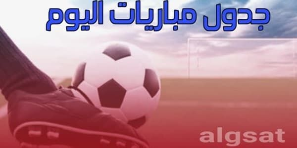 مباريات يوم الاحد 22ديسمبر 2019والقنوات الناقلة جميع الأقمار حصريا مباريات يوم الاحد 22ديسمبر 2019والقنوات الناقلة جميع Soccer Ball Match Today