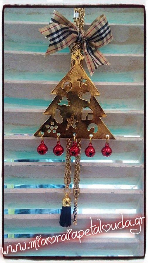 #ΧΡΥΣΟ #ΜΕΤΑΛΛΙΚΟ #ΧΡΙΣΤΟΥΓΕΝΝΙΑΤΙΚΟ #ΔΕΝΤΡΟ #ΓΟΥΡΙ #2016 #christmastree #christmas_gift #lucky_charms