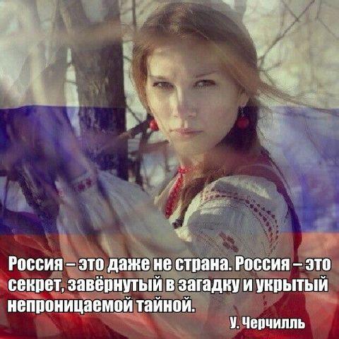 ЧЕРЧИЛЛЬ О РОССИИ