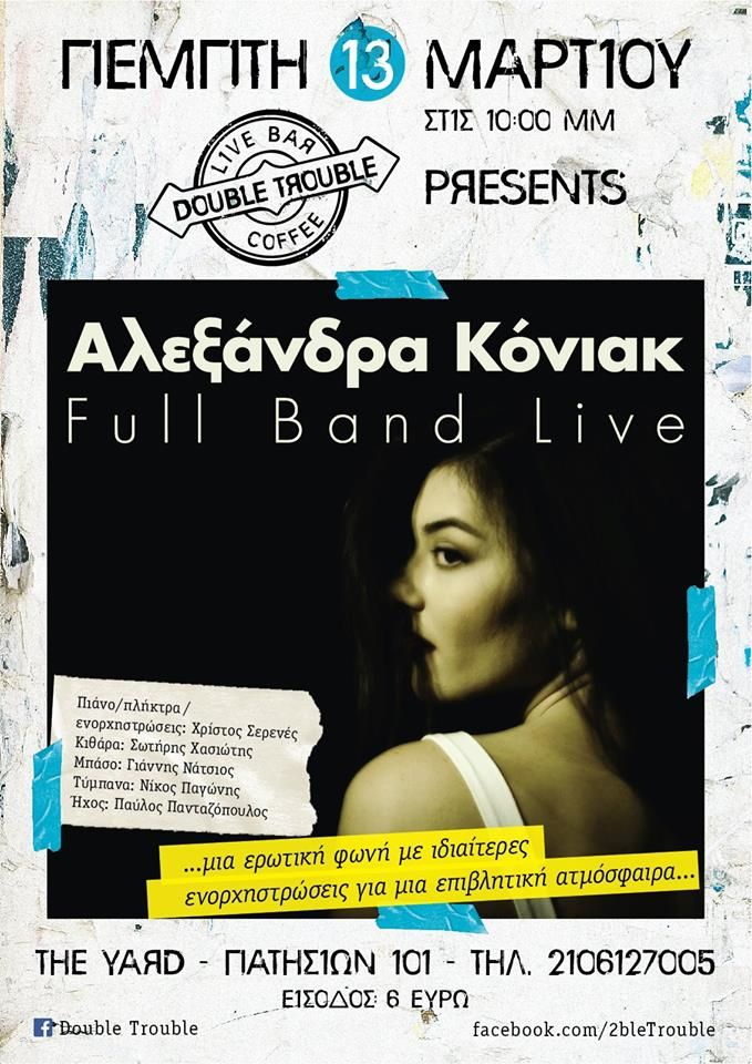 http://justbands.gr/alexandra-koniak-full-band-live-double-trouble/