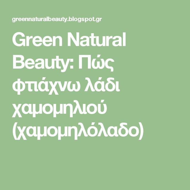 Green Natural Beauty: Πώς φτιάχνω λάδι χαμομηλιού (χαμομηλόλαδο)