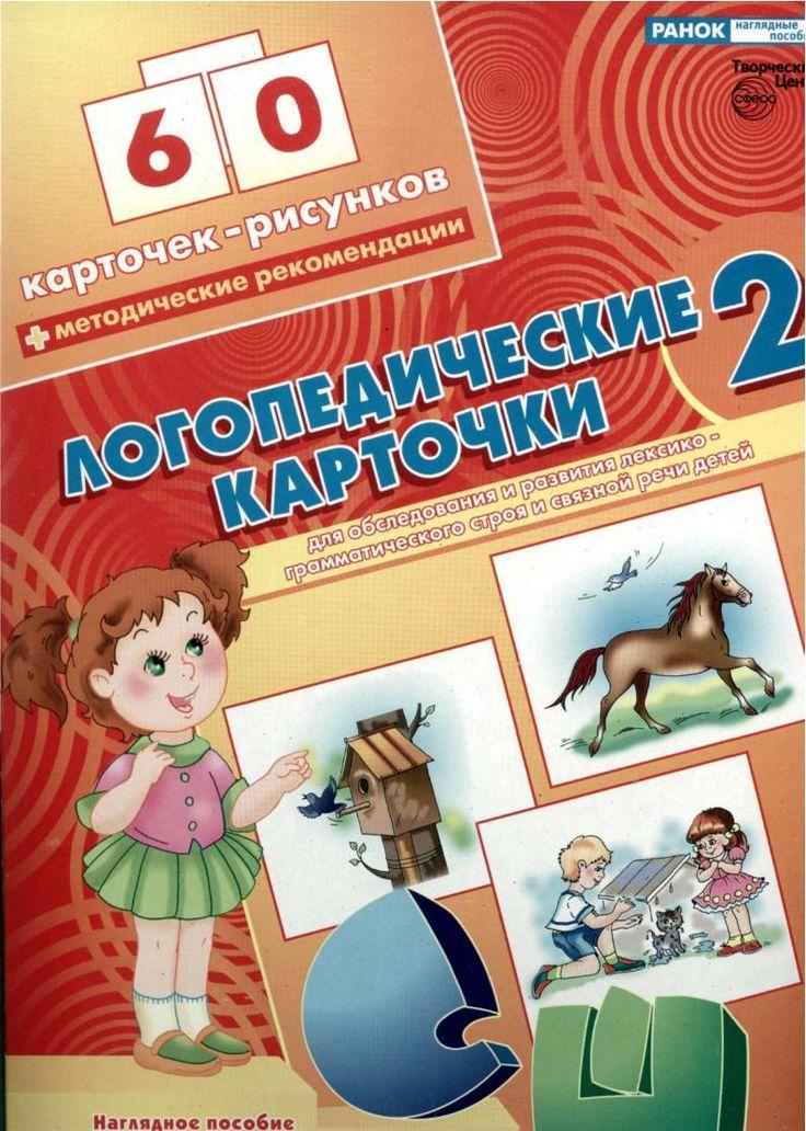 Logopedia flashcards - Логопедические карточки №2 - АККП
