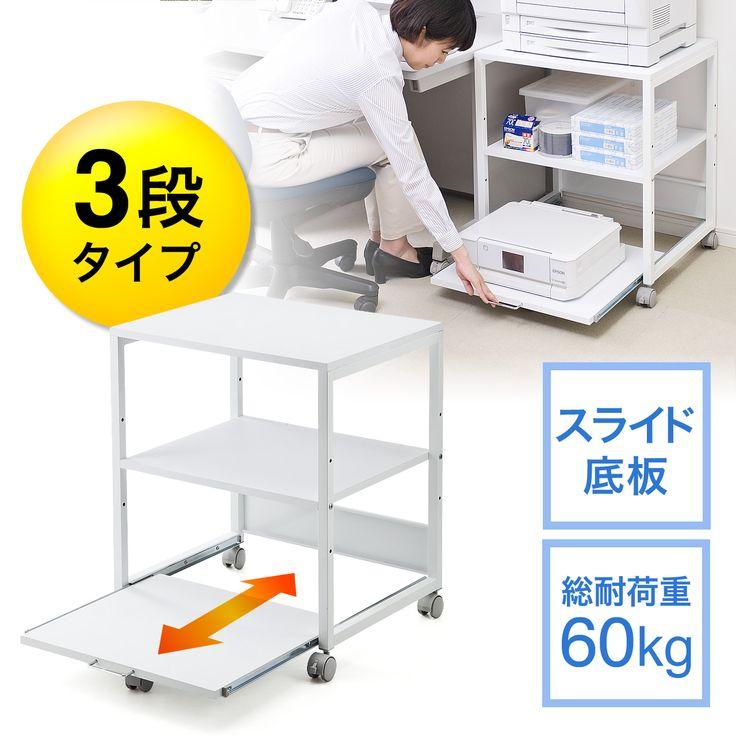プリンターや消耗品を収納できるプリンター台。下段はスライド式で、簡単にメンテナンス可能。高さ700mm。【WEB限定商品】