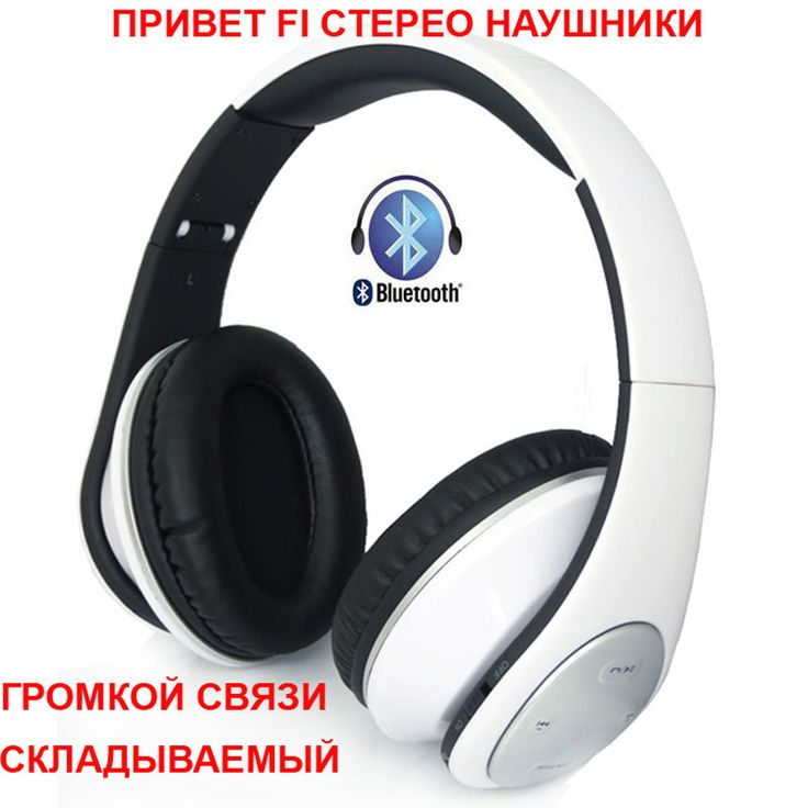 Hi Fi Hifi Stereo Bluetooth Wireless Headphones Microphone Subwoofer Headset Foldable Leather Earmuffs for Mobile Phone White