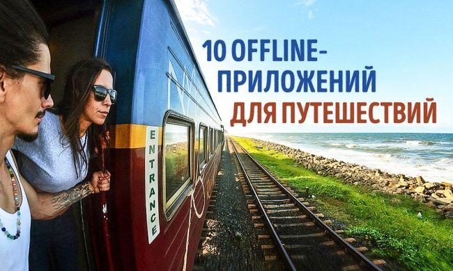 10приложений для путешествий, которым ненужен интернет