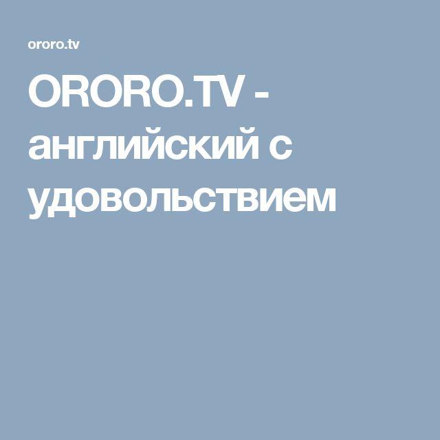 ORORO.TV - английский с удовольствием