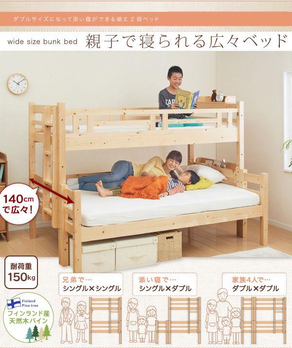 お子様とお休みになれる ダブルサイズになる二段ベッドの詳細 フェリシアベッド 川床 2段ベッド ベッド