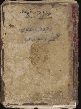 المخطوطة رقم05:فتح تامه ~ الخزانة للكتب و المخطوطات الروحانية