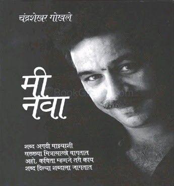 Chandrashekhar Gokhale