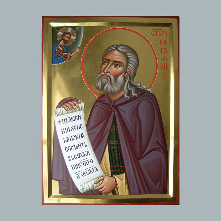St Seraphim of Sarove