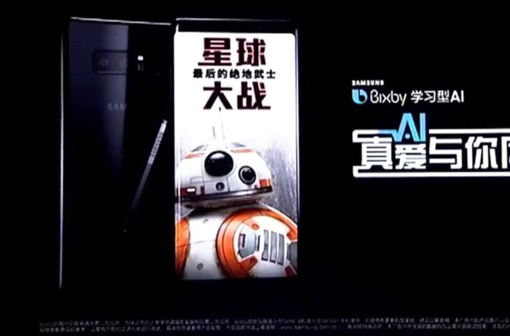 Samsung Galaxy Note 8 Star Wars: The Last Jedi Edition Leaks #Android #Google #news