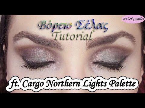 Northern Lights ~ Βόρειο Σέλας Look | Tutorial and Products | elegantandsexy