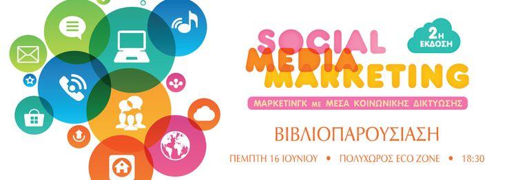Οι EKΔΟΣΕΙΣ ΔΙΑΥΛΟΣ σας προσκαλούν στην παρουσίαση του βιβλίου: SOCIAL MEDIA MARKETING - Μάρκετινγκ με μέσα κοινωνικής δικτύωσης Πέμπτη 16 Ιουνίου  •  Εconomia - Πολυχώρος Εco Ζone  •  18:30 Βλαχάβα 6-8, Αθήνα, 210-3314714 www.diavlosbooks.gr