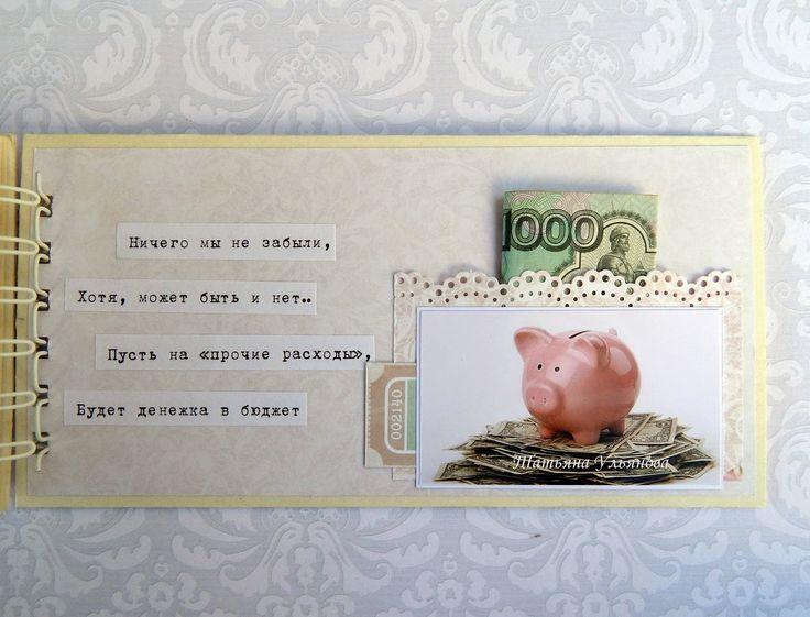 оригинальные поздравления к денежному подарку отличное место