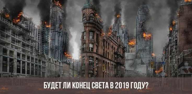 Будет ли конец света в 2019 году? (7 фото)  🔥http://nlo-mir.ru/predskazania/54724-budet-li-konec-sveta-v-2019-godu.html  {{AutoHashTags}}