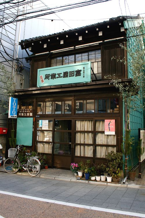 Tomitaya Kogyosho in Shinagawa Juku on the Old Tokaido 富田屋工業所by only1tanukion Flickr.