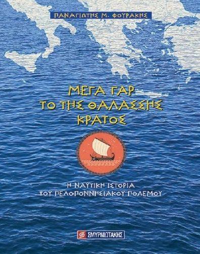 Σπάρτη: Παρουσίαση βιβλίου για τη ναυτική ιστορία του Πελοποννησιακού πολέμου