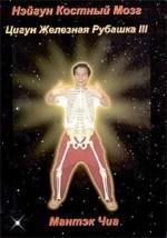 Чиа мантэк железная рубашка 3 костный мозг